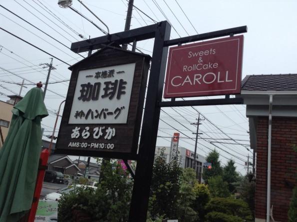 toyokawashi_cafe_arabika (1)