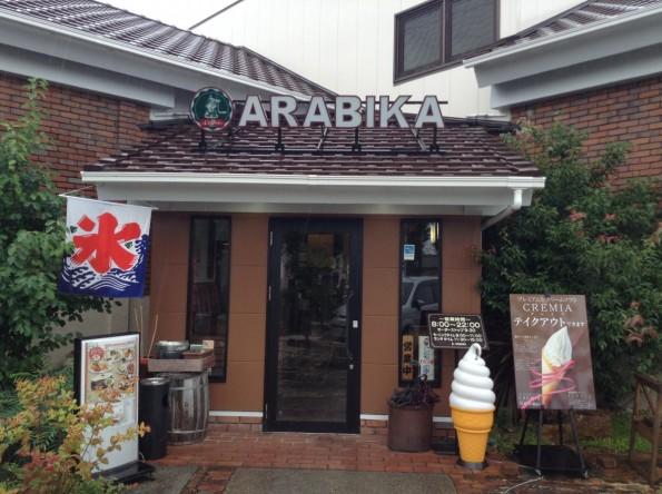toyokawashi_cafe_arabika (2)