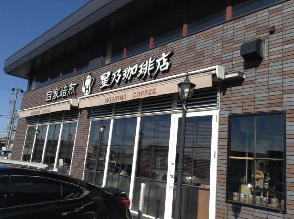 toyokawashi_hoshinocafe-2