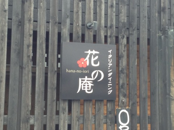 toyokawashi_italiandining_hananomai (5)