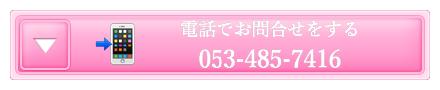 yui_contact_tel_15