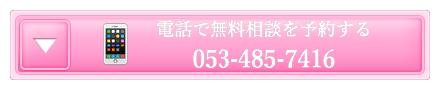 yui_contact_tel_20